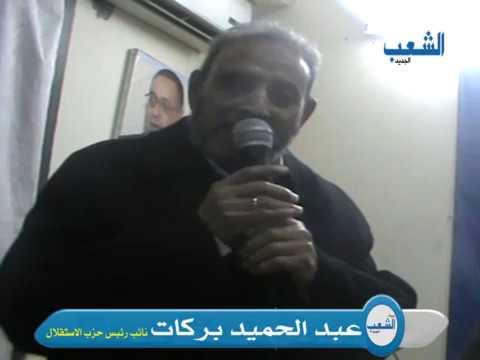 بركات : الوفد انقسم بعد ثورة 1919 الى قسم تمسك بالاستقلال وقسم سلك طريق المهادنة