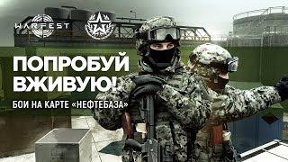 WARFEST: прими участие в стремительных сражениях!