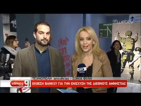 Έκθεση του Banksy για την ενίσχυση της Διεθνούς Αμνηστίας | 27/02/19 | ΕΡΤ