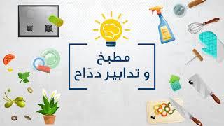مطبخ و تدابير دداح  في شهر رمضان على قناة سميرة | Samira TV