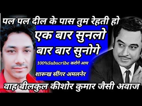 Video Pal Pal Dil ke Pas by Sharukh Singer amalner habib band amalner download in MP3, 3GP, MP4, WEBM, AVI, FLV January 2017