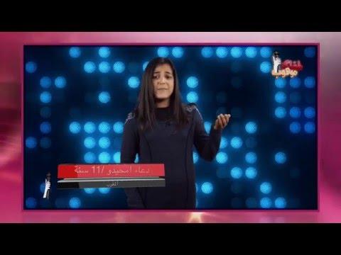 دعاء امحيدو -تقيم الاعلامي حافظ البرغوثي