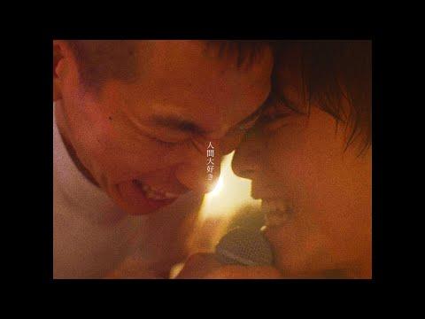 """, title : 'バレーボウイズ """"人間大好き"""" (Official Music Video)'"""