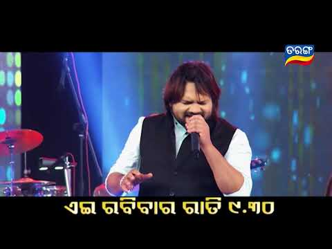 Video Sunday Grand Evening - Shiva Not Out - Odisha Music Concert 2018 | Promo | TarangTV download in MP3, 3GP, MP4, WEBM, AVI, FLV January 2017