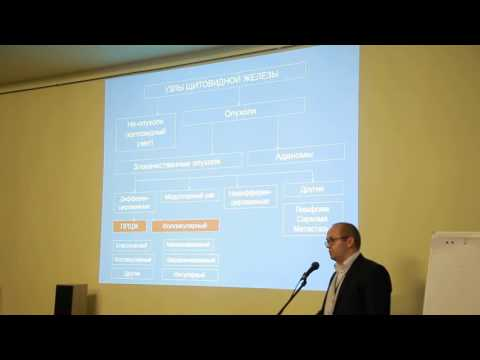 Слепцов Илья Валерьевич. Диагностика и лечение дифференцированного рака щитовидной железы