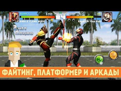 ФАЙТИНГ, ПЛАТФОРМЕР И АРКАДЫ - Game Plan #796