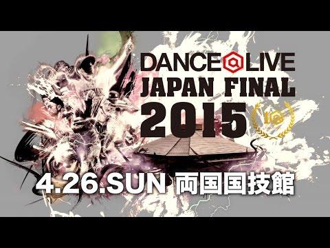 これを見てから両国へ迎え!DANCE@LIVE JAPAN FINAL 2015直前特集!