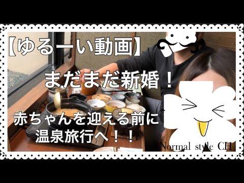 【ゆるーい動画】1泊2日の北海道温泉旅行