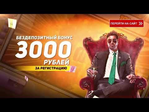 Игровые автоматы с бонусом за регистрацию с депозитом 500 рублей