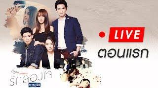 Video Live Club Friday To Be Continued ตอนรักลองใจ EP.1 MP3, 3GP, MP4, WEBM, AVI, FLV September 2018