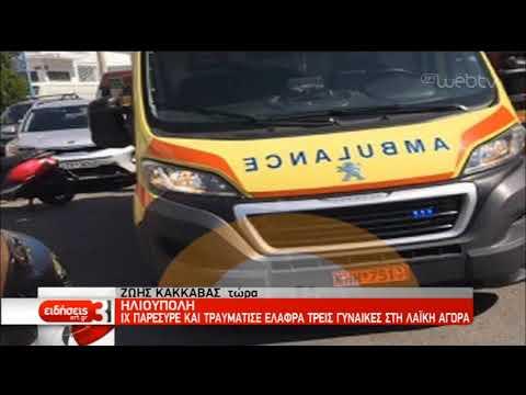 Αυτοκίνητο έπεσε σε πάγκο Λαϊκής -Tρεις τραυματίες | 07/09/2019 | ΕΡΤ
