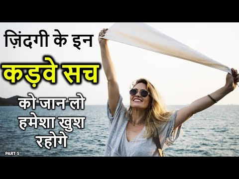 Zindgi ke Sabse Bade Kadve Sach - Motivational Lines - Inspiring Quotes - Peace life change