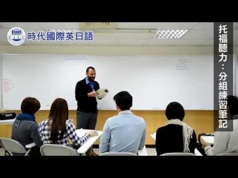 時代國際英日語中心 TOEFL托福聽力-分組練習筆記、聽力題目練習