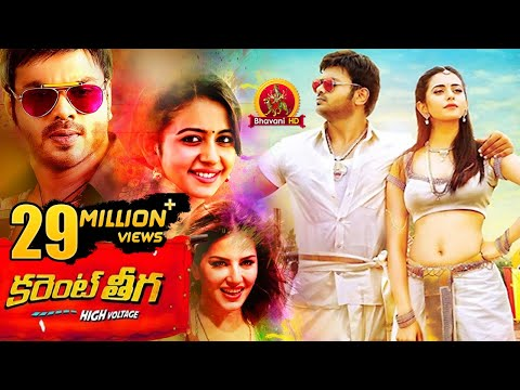 Current Theega Full Movie || Sunny Leone, Manchu Manoj, Rakul Preet Singh || Current Teega