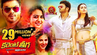Current Theega Full Movie  Sunny Leone Manchu Manoj Rakul Preet Singh  Current Teega
