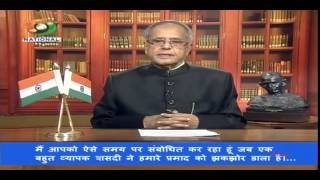 Address to the Nation by Shri Pranab Mukherjee, Honourable President of India