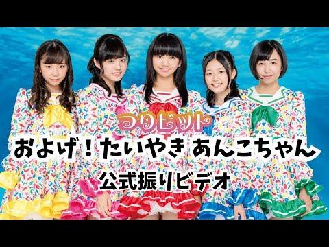 『およげ!たいやき あんこちゃん』フルPV ( #つりビット )
