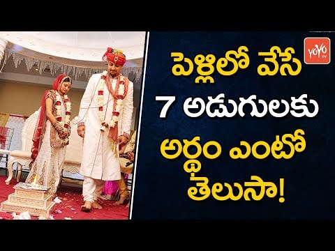 పెళ్లిలో 7 అడుగుల‌ అర్థం | Meaning for Seven Steps in Hindu Marriage | Unknown Facts | YOYO TV