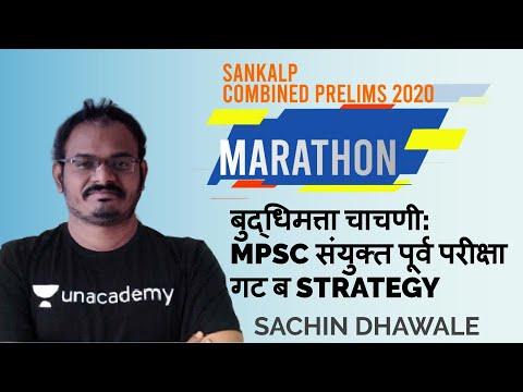 बुद्धिमत्ता चाचणी: MPSC संयुक्त पूर्व परीक्षा गट ब STRATEGY I MPSC 2020 I Sachin Dhawale