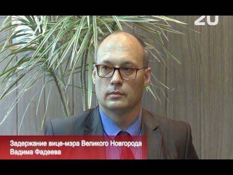 53 секунды: Вице-мэр Великого Новгорода Вадим Фадеев задержан по подозрению в распространении детской порнографии