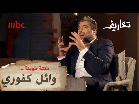 """وائل كفوري يلقي على وفاء الكيلاني نكتة """"زحلاوية"""""""