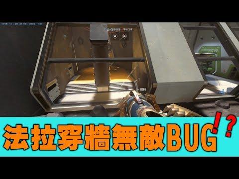 [萊斯] 法拉的穿牆無敵Bug解說