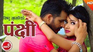 Panchhi - Bishnu Majhi & Abir Magar | Ft.Asha Khadka & Bimal
