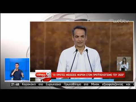 Πέντε δέσμες κοινωνικών μέτρων από τον Κ. Μητσοτάκη στην Ελευσίνα | 26/06/2019 | ΕΡΤ