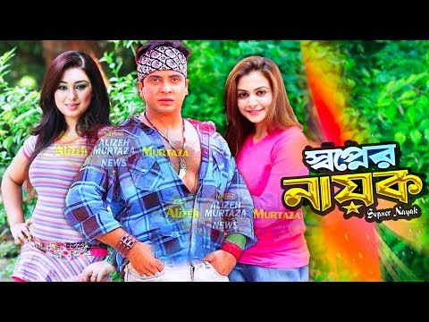 Video Shakib Khan New Movies with Koel Mimi & Apu Biswas!   Koel Mallick   Mimi Chakraborty   Shakib Koel download in MP3, 3GP, MP4, WEBM, AVI, FLV January 2017