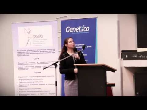 Генетическое консультирование в профилактике наследственных заболеваний