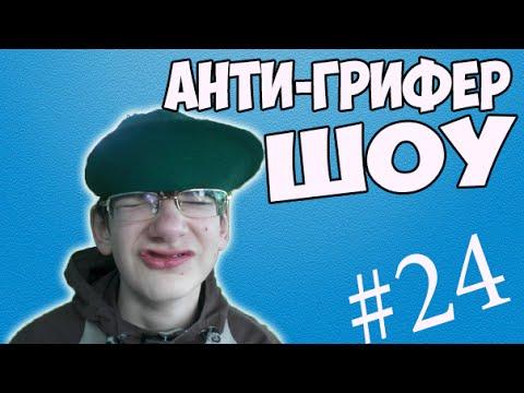 АНТИ-ГРИФЕР ШОУ #24 | САМЫЙ БОМБЯЩИЙ ГРИФЕР
