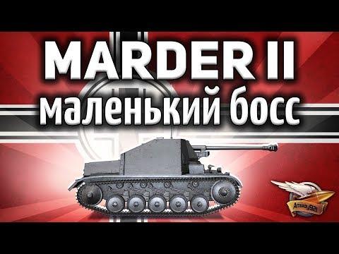 Marder II - Маленький босс - Он как Jagdpanzer E 100 на 3 уровне