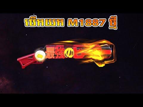 Free Fire ចាប់យកស្នប់ M1887 កណ្តាប់ដៃ - I GOT One Punch Man M1887