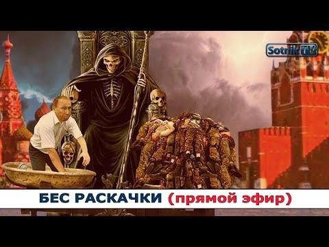 БЕС РАСКАЧКИ (прямой эфир)