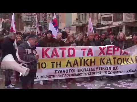 Κινητοποιήσεις κατά των πλειστηριασμών  στο ειρηνοδικείο Αθηνών