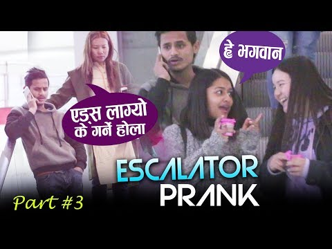 (एड्स लाग्यो Nepali Prank Best ESCALATOR Prank Part 3  / Epic Reaction Wow Nepal - Duration: 10 minutes.)