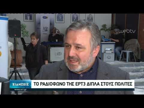 Το ραδιόφωνο της ΕΡΤ3 δίπλα στους πολίτες | 06/02/2020 | ΕΡΤ