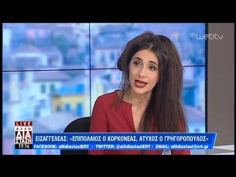 O κατά τον εισαγγελέα «επιπόλαιος» Κορκονέας, και η άποψη μας   26/02/19   ΕΡΤ