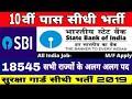 Bank Vanacay 2019// SBI Bank Recruitment // 10वींपास //Online Apply // State bank vanacay //18545