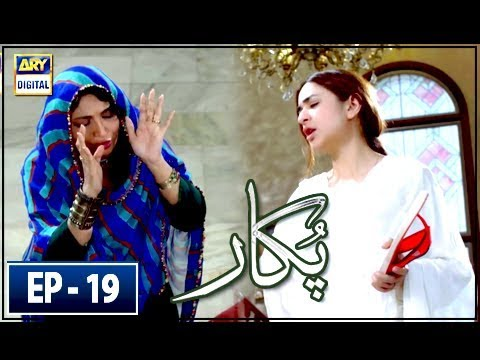 Pukaar Episode 19 - 29th May 2018 - Ary Digital Drama