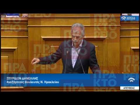 Απόσπασμα από την ομιλία του Σπύρου Δανέλη στη συζήτηση στη βουλή για την ψήφο εμπιστοσύνης