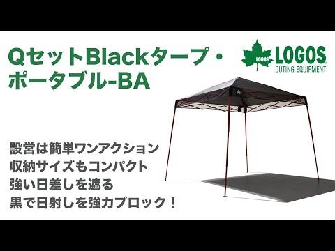 LOGOS「QセットBlackタープ・ポータブル BA」