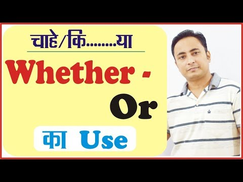Whether....Or (चाहे/ कि....या) | Conjunction in English Grammar