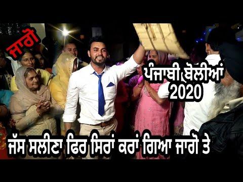 Punjabi boliyan 2020 #jasssidhuboliyan #jasssidhusalina  cont87288 39631 #punjabiboliyan