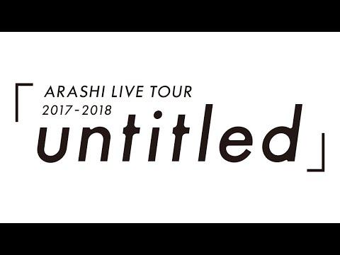 ARASHI - ARASHI LIVE TOUR 2017-2018「untitled」【期間限定公開/Limited Time Release】