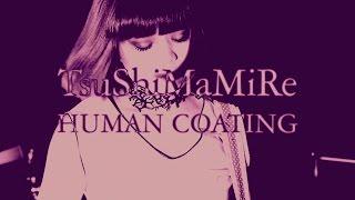 """つしまみれ """"ニンゲン・コーティング""""(Official Music Video)"""