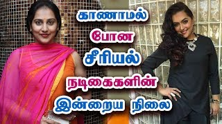 Video காணமல் போன சீரியல் நடிகைகள் எங்கே? Missed Tamil Serial Actresses MP3, 3GP, MP4, WEBM, AVI, FLV Agustus 2018
