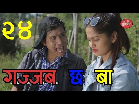 (Gazzab Chha Ba (गज्जब छ बा) || Nepali Comedy Serial...- 20 minutes.)