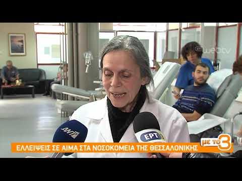 Ελλείψεις σε αίμα στα νοσοκομεία της Θεσσαλονίκης   11/01/2018   ΕΡΤ3