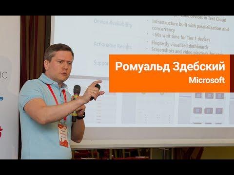 Ромуальд Здебский (Microsoft) - Облака для игр – миф или реальные сценарии?